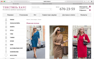 продвижение интернет магазина одежды
